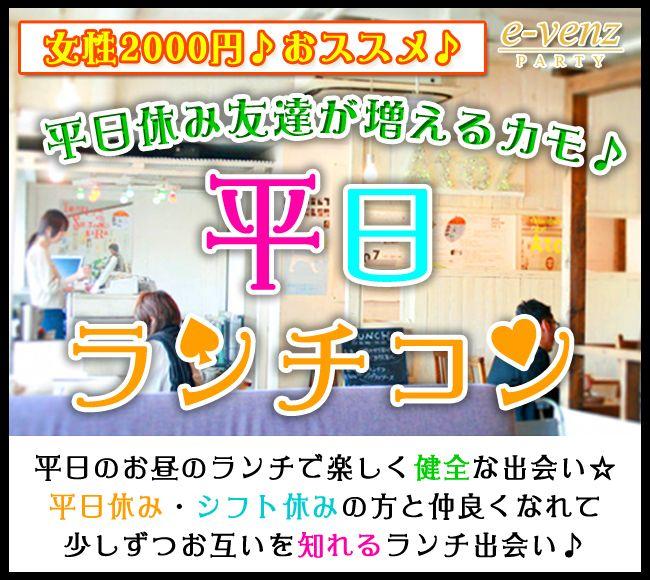 【上野のプチ街コン】e-venz(イベンツ)主催 2016年11月14日