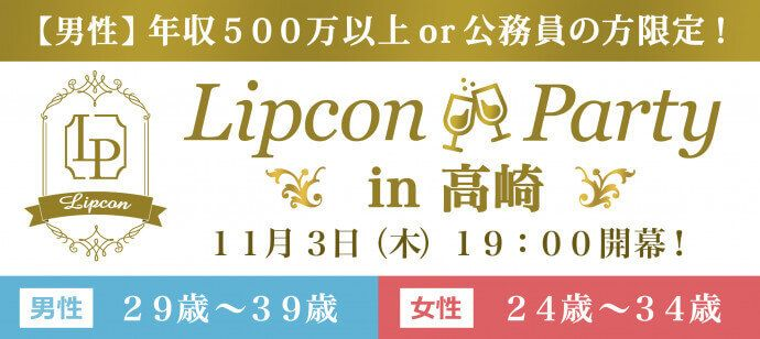 【高崎のプチ街コン】株式会社フィールドリッチ主催 2016年11月3日