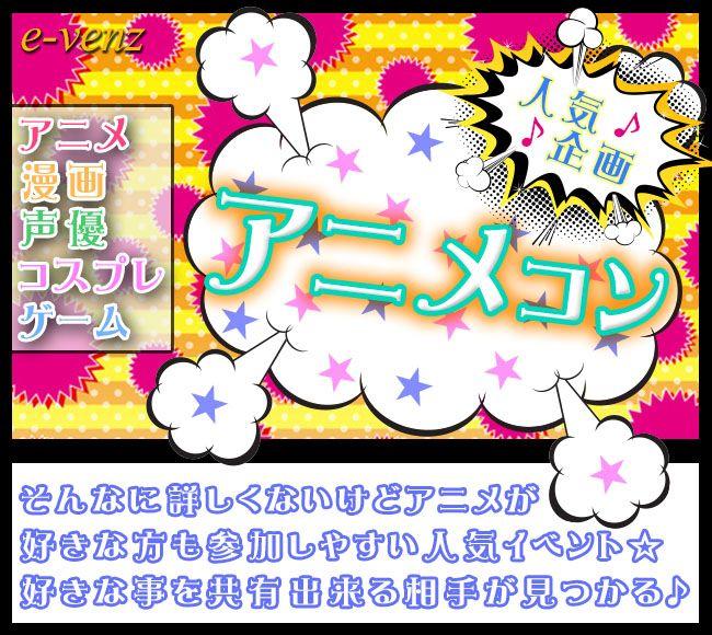 【渋谷のプチ街コン】e-venz(イベンツ)主催 2016年11月17日