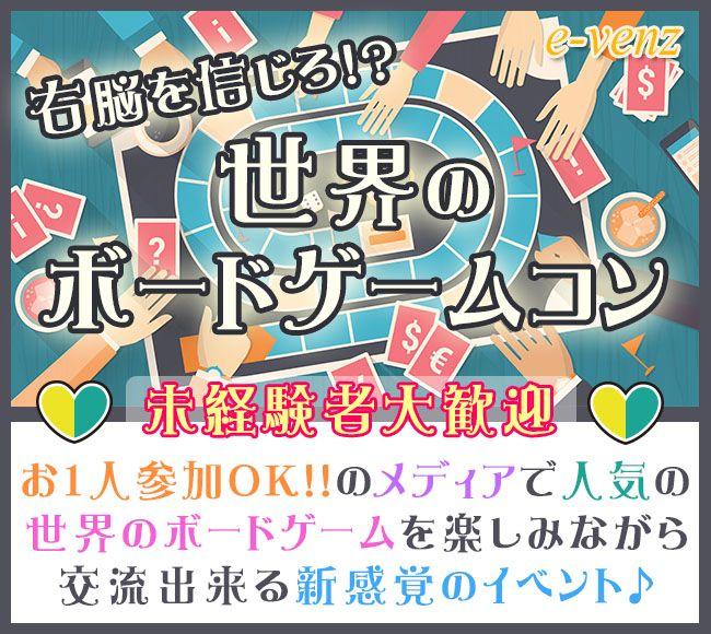 【渋谷のプチ街コン】e-venz(イベンツ)主催 2016年11月20日