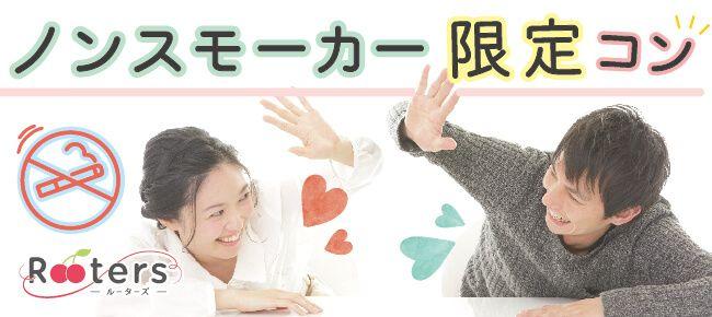 【青山の婚活パーティー・お見合いパーティー】株式会社Rooters主催 2016年11月6日