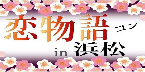 【浜松のプチ街コン】みんなの街コン主催 2016年11月12日