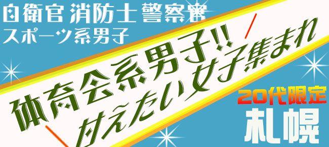 【札幌市内その他のプチ街コン】アプリティ株式会社主催 2016年11月12日