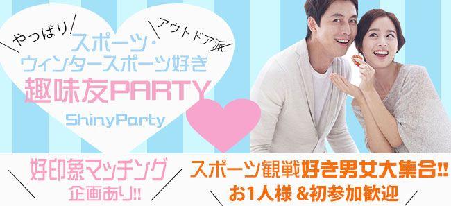 【渋谷の恋活パーティー】アプリティ株式会社主催 2016年11月12日
