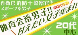 【岐阜県その他のプチ街コン】アプリティ株式会社主催 2016年11月6日