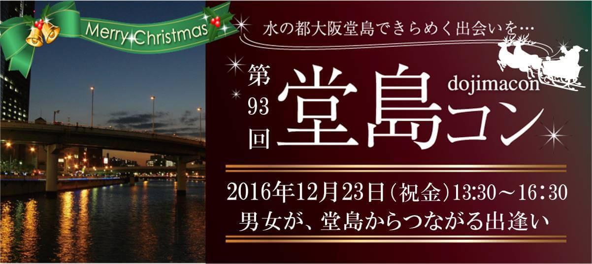 【堂島の街コン】株式会社ラヴィ主催 2016年12月23日