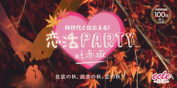 【赤坂の恋活パーティー】えくる主催 2016年10月23日