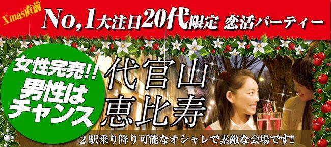 【代官山の恋活パーティー】株式会社アソビー主催 2016年11月3日