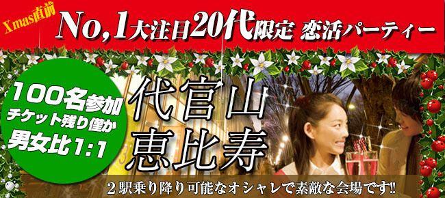 【代官山の恋活パーティー】株式会社アソビー主催 2016年11月12日