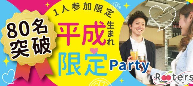 【赤坂の恋活パーティー】株式会社Rooters主催 2016年11月12日