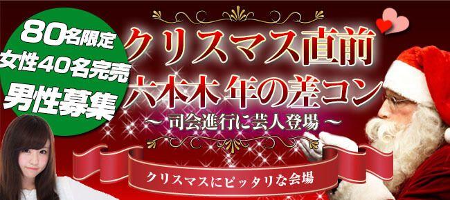 【六本木の恋活パーティー】株式会社アソビー主催 2016年11月27日