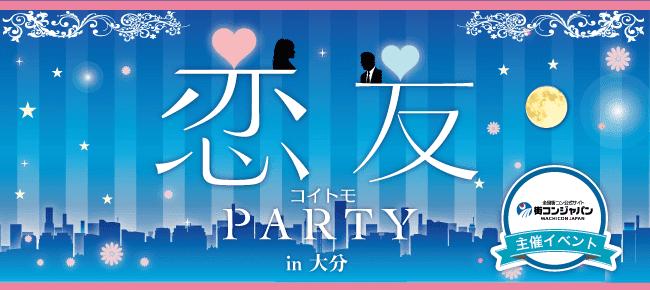 【大分の恋活パーティー】街コンジャパン主催 2016年11月5日
