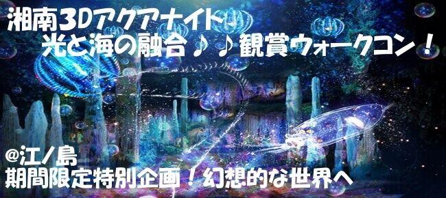 【藤沢のプチ街コン】e-venz(イベンツ)主催 2016年11月12日