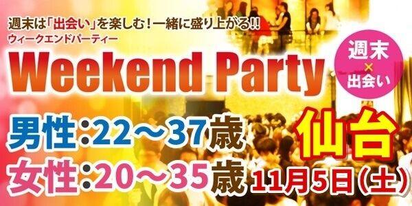 【仙台の恋活パーティー】街コンmap主催 2016年11月5日