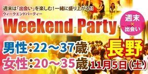 【長野の恋活パーティー】街コンmap主催 2016年11月5日