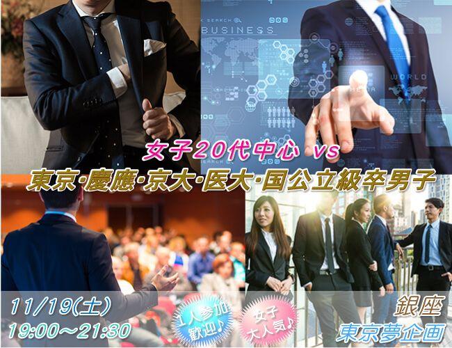 【銀座の婚活パーティー・お見合いパーティー】東京夢企画主催 2016年11月19日