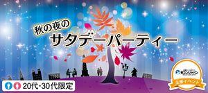 【大分の恋活パーティー】街コンジャパン主催 2016年11月12日