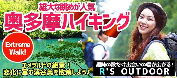 【東京都その他のプチ街コン】R`S kichen主催 2016年11月6日