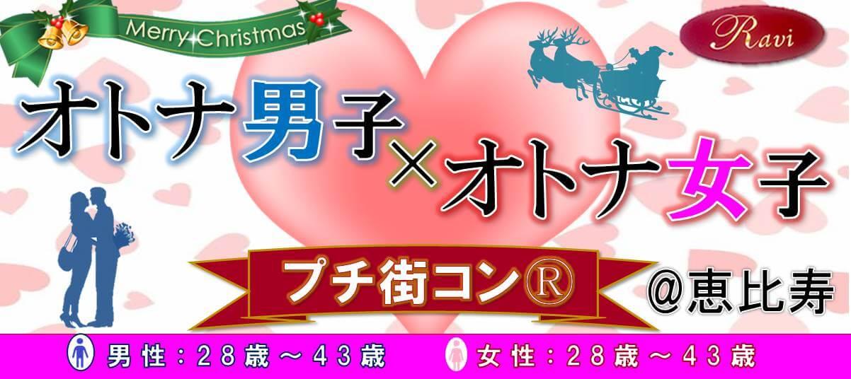 【恵比寿のプチ街コン】株式会社ラヴィ主催 2016年12月17日