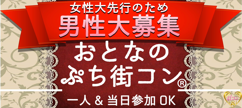 【名古屋市内その他のプチ街コン】aiコン主催 2016年11月19日