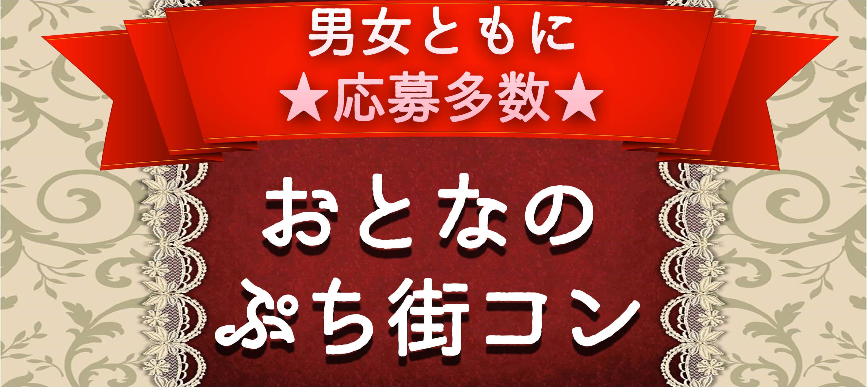 【名古屋市内その他のプチ街コン】aiコン主催 2016年11月27日