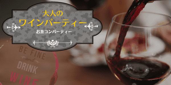 【心斎橋の恋活パーティー】オリジナルフィールド主催 2016年11月17日