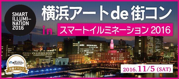 【関内・桜木町・みなとみらいの恋活パーティー】街コンジャパン主催 2016年11月5日