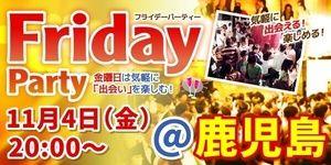 【鹿児島の恋活パーティー】街コンmap主催 2016年11月4日