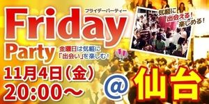 【仙台の恋活パーティー】街コンmap主催 2016年11月4日