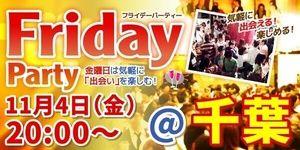 【千葉の恋活パーティー】街コンmap主催 2016年11月4日