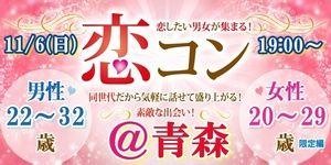 【青森県その他のプチ街コン】街コンmap主催 2016年11月6日