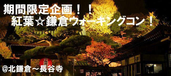 【鎌倉のプチ街コン】e-venz(イベンツ)主催 2016年11月26日