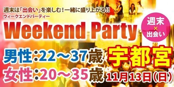【宇都宮の恋活パーティー】街コンmap主催 2016年11月13日