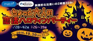 【その他のその他】街コンジャパン主催 2016年10月30日