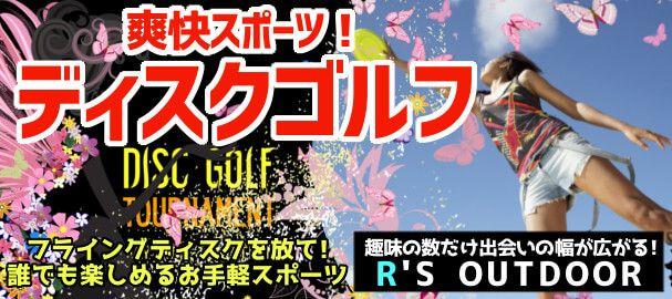 【東京都その他のプチ街コン】R`S kichen主催 2016年11月5日