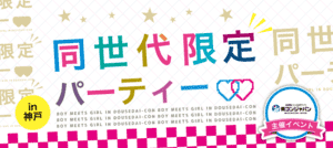 【三宮・元町の恋活パーティー】街コンジャパン主催 2016年11月3日