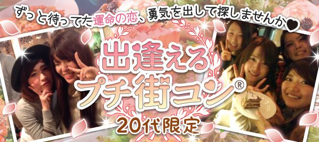【福岡県その他のプチ街コン】街コンの王様主催 2016年11月20日