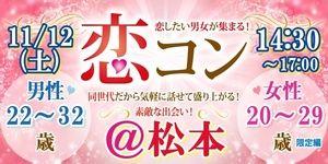 【松本のプチ街コン】街コンmap主催 2016年11月12日