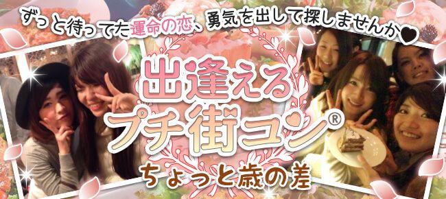 【神戸市内その他のプチ街コン】街コンの王様主催 2016年11月20日