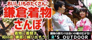 【鎌倉のプチ街コン】R`S kichen主催 2016年11月5日