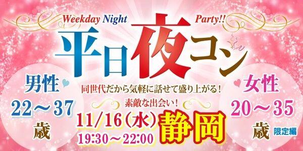 【静岡のプチ街コン】街コンmap主催 2016年11月16日