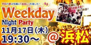 【浜松の恋活パーティー】街コンmap主催 2016年11月17日