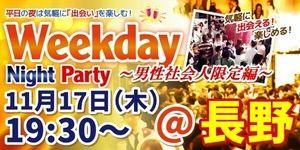 【長野の恋活パーティー】街コンmap主催 2016年11月17日