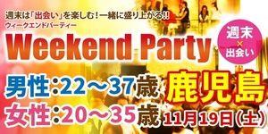【鹿児島の恋活パーティー】街コンmap主催 2016年11月19日