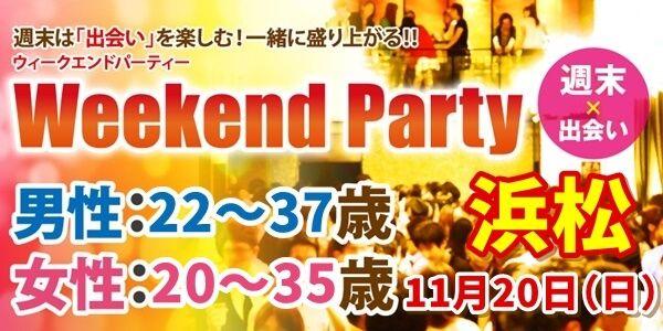 【浜松の恋活パーティー】街コンmap主催 2016年11月20日