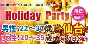 【仙台の恋活パーティー】街コンmap主催 2016年11月23日