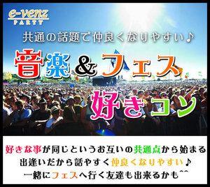 【天神のプチ街コン】e-venz(イベンツ)主催 2016年11月3日