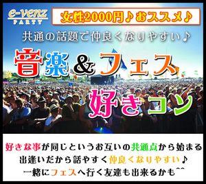 【新潟のプチ街コン】e-venz(イベンツ)主催 2016年11月6日
