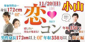 【栃木県その他のプチ街コン】街コンmap主催 2016年11月20日