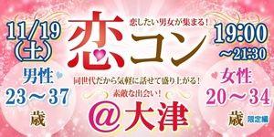 【滋賀県その他のプチ街コン】街コンmap主催 2016年11月19日